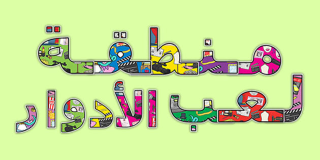 Role Play Area Display Lettering Arabic-Arabic