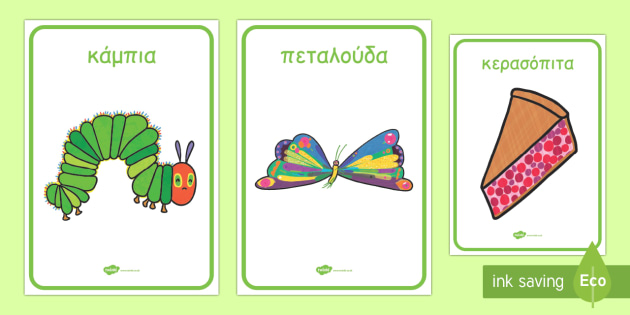 Display Posters to Support Teaching on The Very Hungry Caterpillar Greek - greek, the very hungry caterpillar, story books, story book, display posters