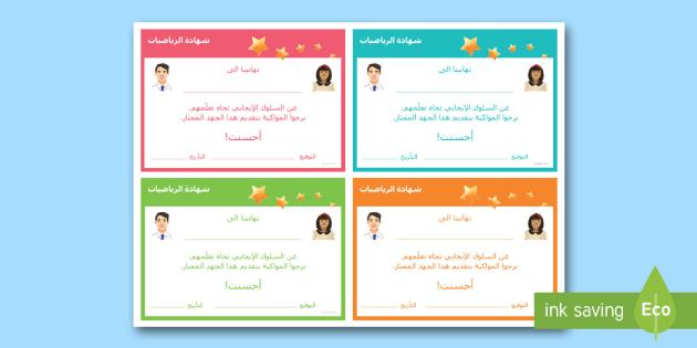 شهادة الرياضيات - مذكرة براعة المراجعة  - المكافآت، التعلم، إيجابي، الثناء، جائزة، شهادة، الاعت