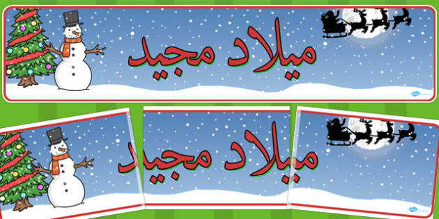 لوحة عيد ميلاد المسيح (عربي )