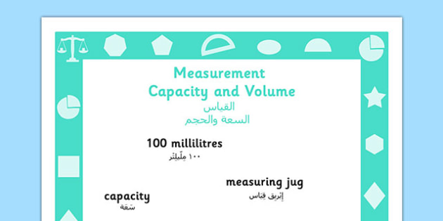 Year 1 Measurement Capacity and Volume Poster Arabic Translation - year 1, yr1, ks1, measure, ssm, capacity, volume, measurement, display, maths, visual aid