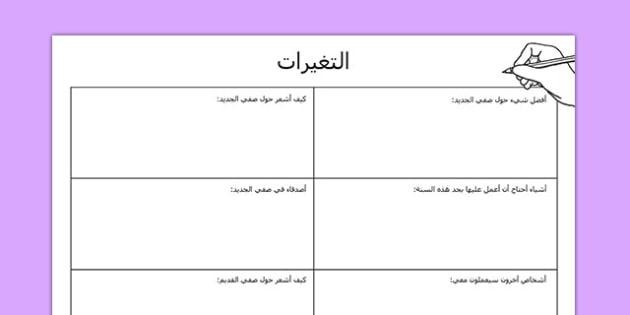 ورقة عمل الإنتقال, worksheet