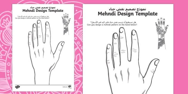 Mehndi Design Template Arabic/English
