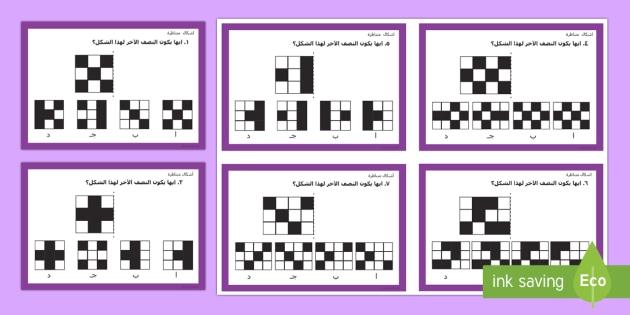 بطاقات تحدي أشكال متناظرة  - الأشكال، أشكال، تناظر، متناظر، رياضيات، نمط،، أنماط،