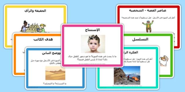 بطاقات مهام مهارات القراءة الموجهة - مهارات القراءة، موارد المعلم