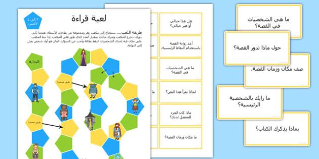 لعبة القراءة والفهم - وسائل تعليمية، ألعاب تعليمية، القراءة
