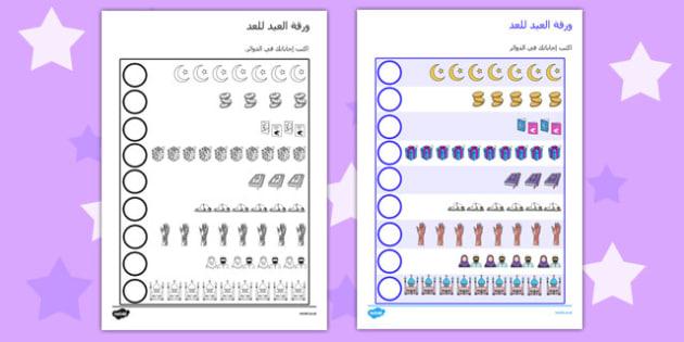 ورقة العيد للعد - موارد تعلم، رياضيات، وسائل تعليمية عربية