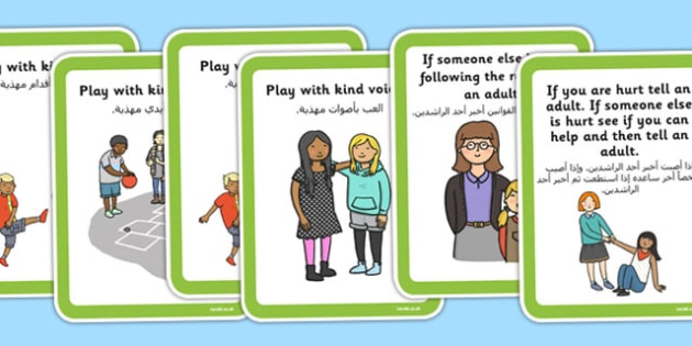Playground Rules Cards Arabic Translation - arabic, playground rules, cards