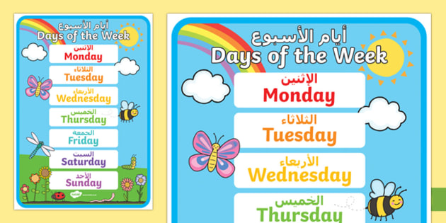Days of the Week Display Poster Arabic