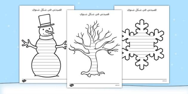 قصيدة في شكل شتوي - الشتاء، مواد تعليم، أوراق عمل وسائل تعليمية