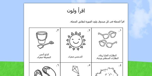 ورقة نشاط الصيف اقرأ ولون, worksheet