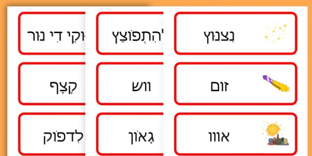 Chinese New Year Onomatopoeia Word Cards - australia, word cards - Hebrew