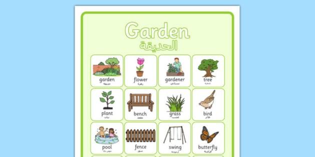 Garden Vocabulary Poster Arabic Translation - arabic, garden, vocabulary, poster, display, back garden, outside