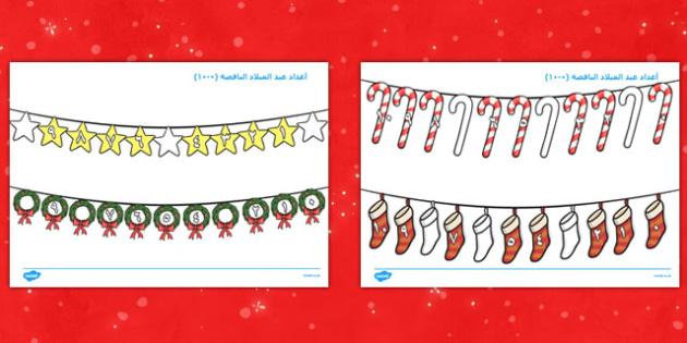 عيد الميلاد الأعداد الناقصة 0-10 - الكريسمس، أوراق عمل، الأعداد