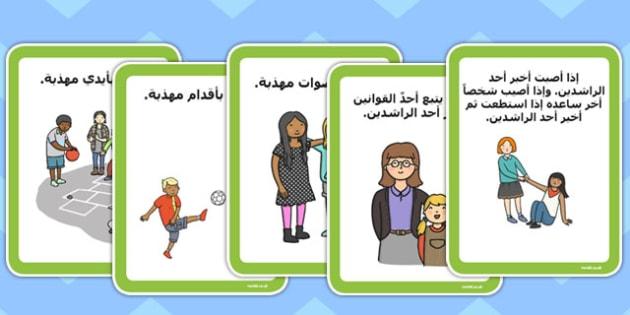 قواعد ساحة اللعب - قواعد اللعب في المدرسة، اللعب في المدرسة