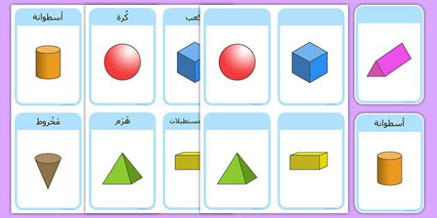 بطاقات خاطفة الأشكال الثلاثية الأبعاد