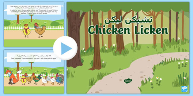 Chicken Licken PowerPoint Arabic/English