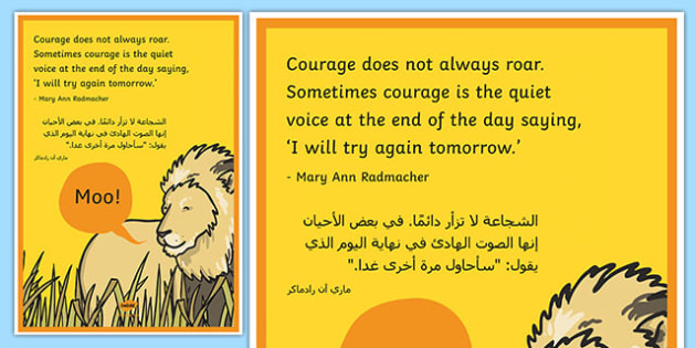 Courage Does Not Always Roar Motivational Poster Arabic Translation - arabic, motivational
