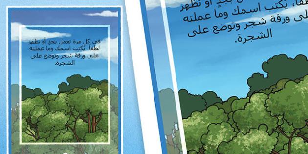 ملصق شجرة التحفيز