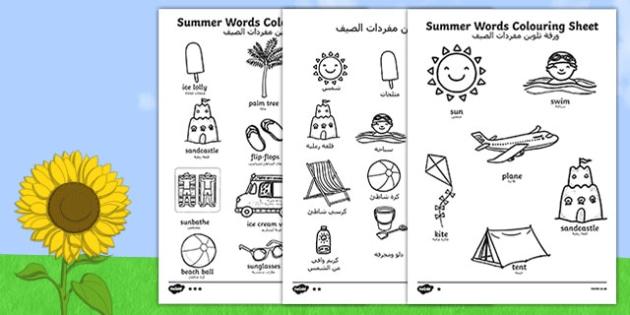 نشاط تلوين متمايز لمفردات الصيف