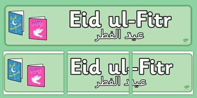Eid al Fitr Display Banner Arabic Translation - arabic, eid al fitr, display banner, display