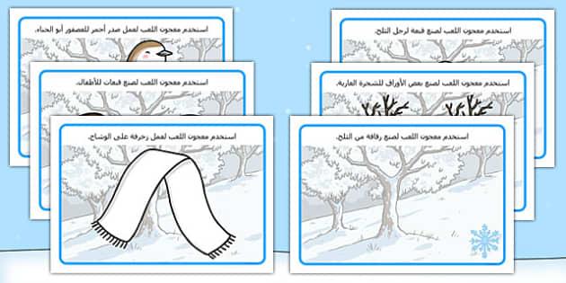 بسط عجين اللعب للشتاء - الصلصال، وسائل تعلم، موراد تعلم