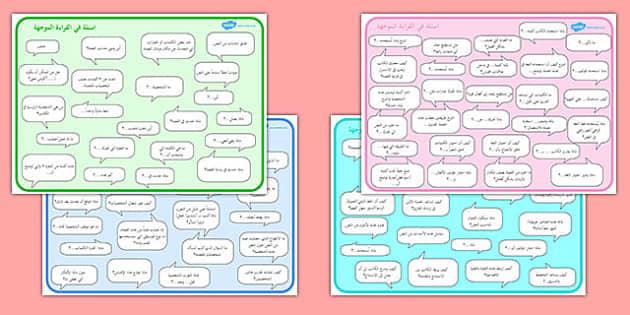 اسئلة للقراءة الموجهة - القراءة، موارد تعليمية، وسائل، عربي