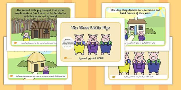 قصة الثلاثة الحنازير الصغيرة إنجليزي عربي