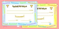 English Award Certificate Arabic