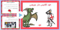 St George\'s Day Information PowerPoint Arabic