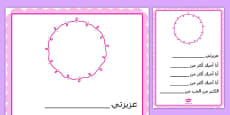 I Love You More Than Mother's Day Card Template Blank Arabic