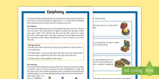 KS2 Epiphany Differentiated Fact File
