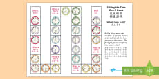 Differentiated Telling the Time Board Game English/Mandarin Chinese