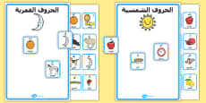 The Lunar and Solar Letters Sorting Cards Arabic