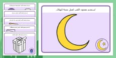 Eid Playdough Mats Arabic