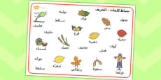 Autumn Word Mat Arabic