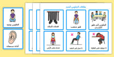 Good Sitting card Arabic