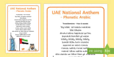 UAE National Anthem Phonetic Arabic A2 Display Poster Arabic/English
