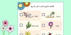 Spring Hunt Checklist Arabic