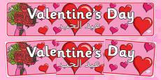 Valentine's Day Display Banner Arabic Translation