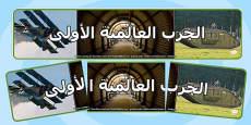 World War One Photo Display Banner Arabic