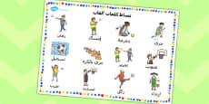 EAL PE Games Word Mat Arabic