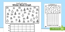 Winter Themed Colour Count and Graph Activity Sheet Arabic/English