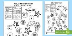 * NEW * Space Roll and Colour Dice Addition Activity English/Mandarin Chinese