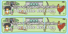 Little Red Hen Display Banner Arabic/English