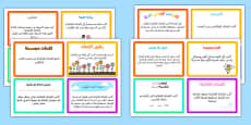 Spelling Challenge Activity Arabic