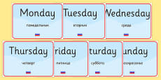 Days of the Week Display Signs EAL Russian Version