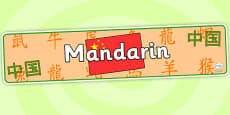 Mandarin Display Banner