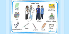 Doctors Surgery Word Mat Arabic