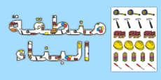 Construction Area Display Lettering Arabic